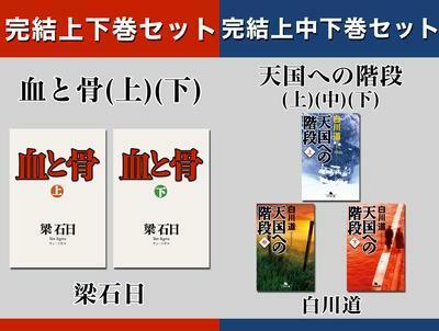 【30%OFF】まとめてイッキ読み!文芸合本版フェア