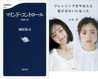 【30%OFF】文藝春秋 こころとからだを整えるフェア