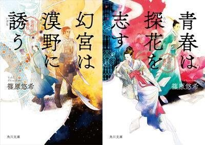 【楽天Kobo セール】【最大半額】映画『鹿の王 ユナと約束の旅』公開記念(9/22まで)